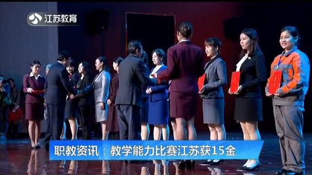 职教资讯:教学能力比赛江苏获15金