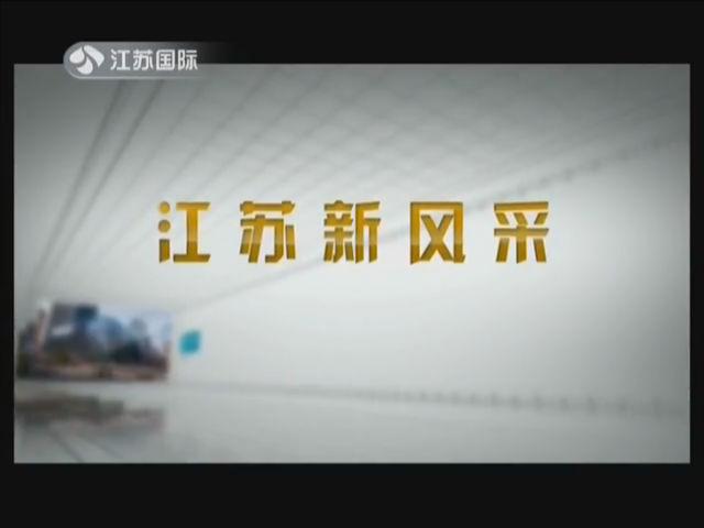 江苏新风采 20190224
