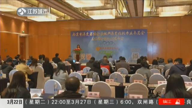 南京市消协 房产专委会成立一周年 挽回损失7000万