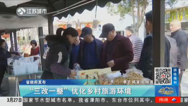 """江苏省政府发布 """"三改一整""""优化乡村旅游环境"""
