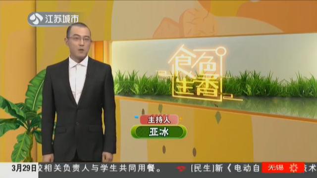 食色生香 20190329