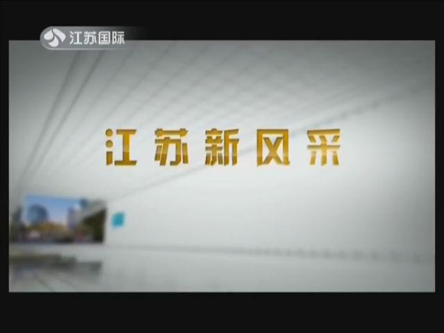 江苏新风采 20190303