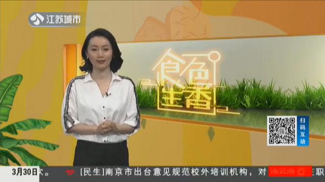 食色生香 20190330