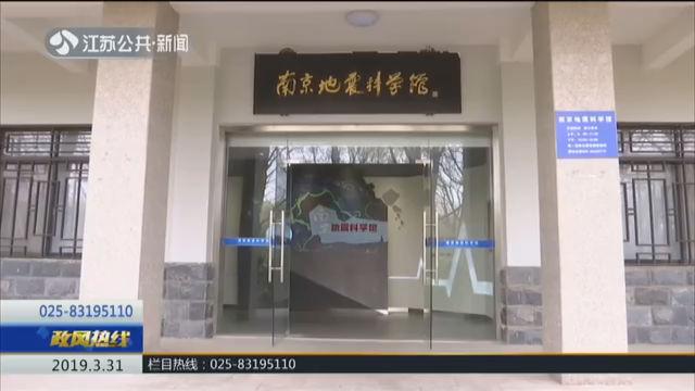 回音壁:面向大众开放 科普场馆回应群众需求 南京地震科学馆:投入30万建设语音讲解系统