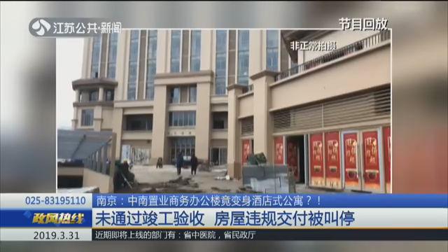 南京:中南置业商务办公楼竟变身酒店式公寓?!未通过竣工验收 房屋违规交付被叫停