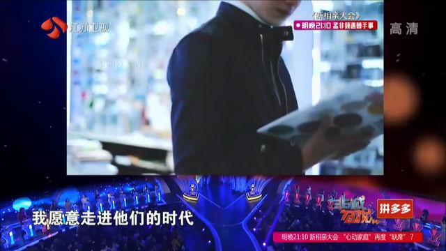 非诚勿扰 20190309 陈旭耀 基本资料