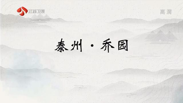 江南文脉园林篇 泰州·乔园