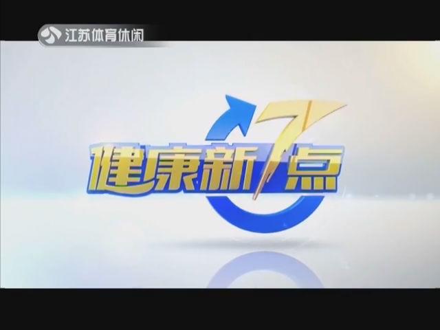 健康新7点 20190410
