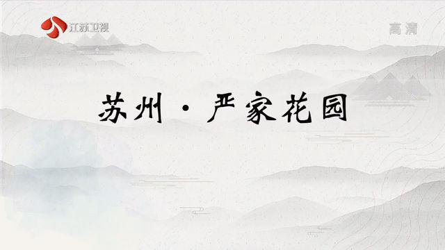 江南文脉园林篇 苏州·严家花园