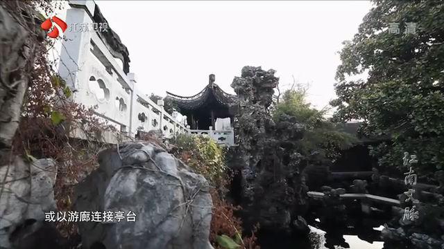 江南文脉园林篇 扬州·小盘谷