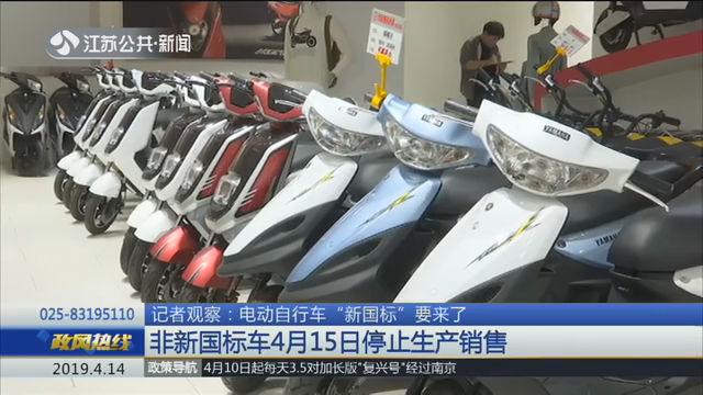"""记者观察:电动自行车""""新国标""""要来了 非新国标车4月15日停止生产销售"""