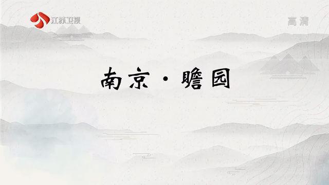 江南文脉园林篇 南京·瞻园