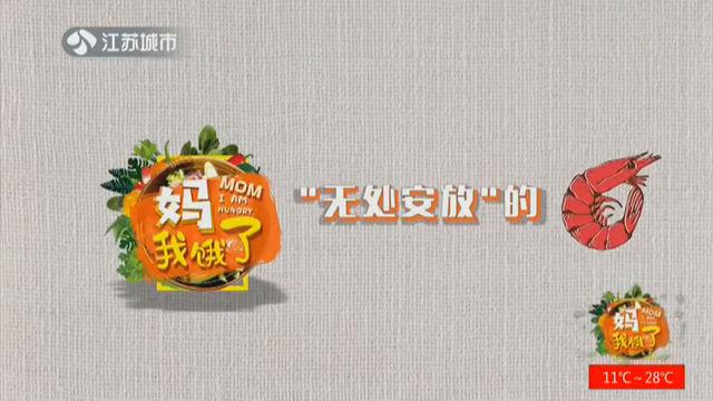 食色生香 20190416