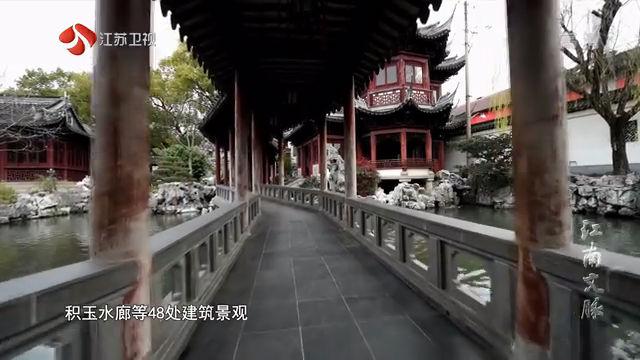 江南文脉园林篇 上海·豫园