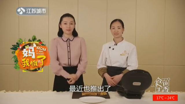 食色生香 20190419