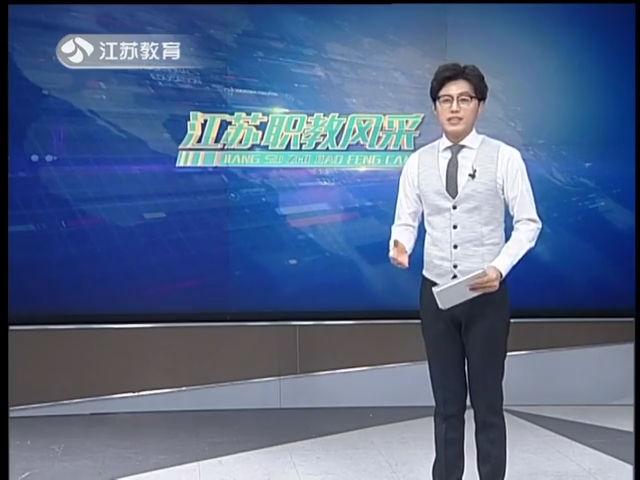 江蘇職教風采 20190330