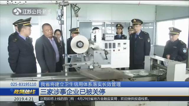 江苏省将建立卫生信用体系落实长效管理 三家涉事企业已被关停