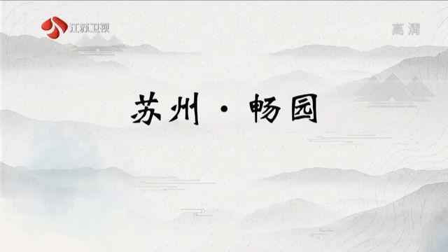 江南文脉园林篇 苏州·畅园