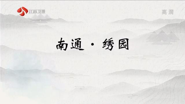 江南文脉园林篇 南通·绣园