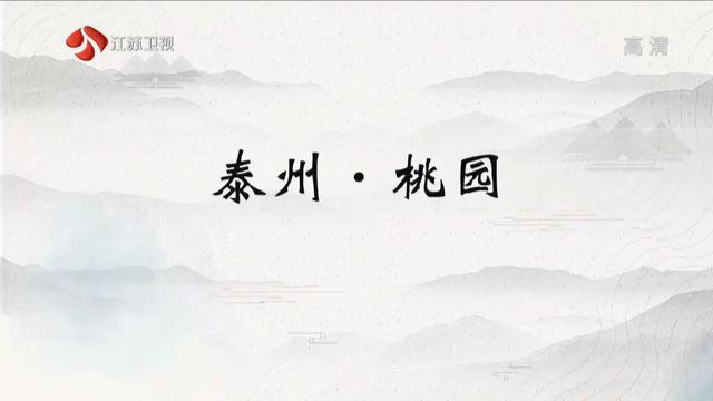 江南文脉园林篇 泰州·桃园