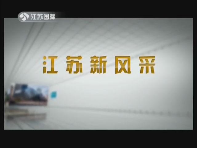 江苏新风采 20190428