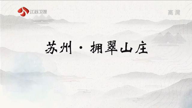 江南文脉园林篇 苏州·拥翠山庄
