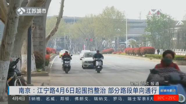 南京:江宁路4月6日起围挡整治 部分路段单向通行