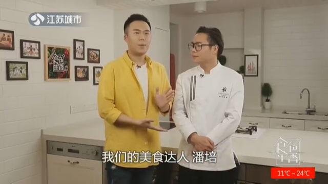 食色生香 20190404