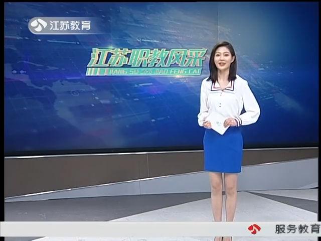 江蘇職教風采 20190406