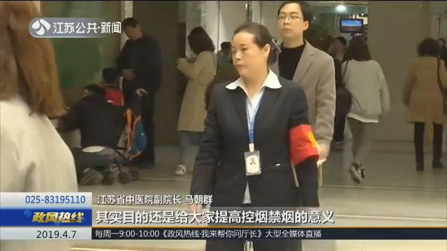 回音壁 江苏省中医院:新设60名控烟员 清朗就医环境