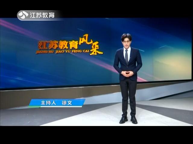 江蘇教育風采 20190407