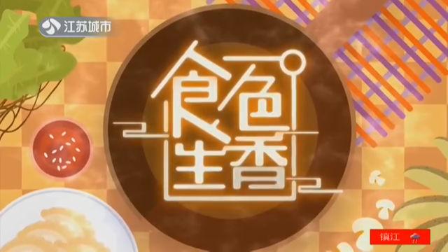 食色生香 20190408