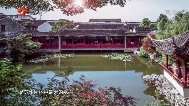 江南文脉园林篇 苏州·艺圃