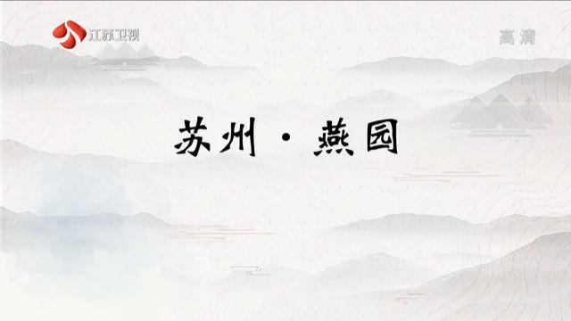江南文脉园林篇 苏州·燕园