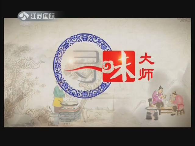 寻味大师 20190519