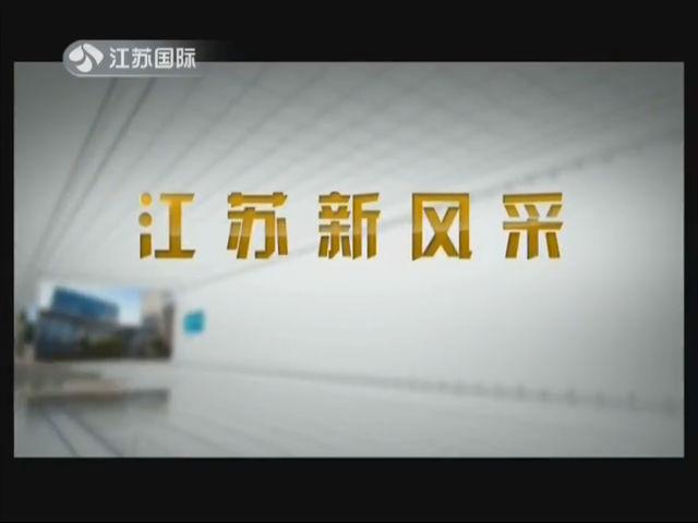 江苏新风采 20190519