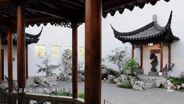 江南文脉园林篇 苏州·网师园