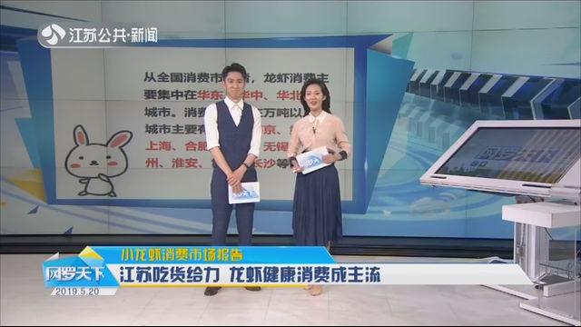 小龙虾消费市场报告 江苏吃货给力 龙虾健康消费成主流