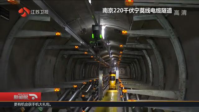 带你探秘全国首个人工智能电缆隧道 智能机器人当家 从地下17米穿越南京明城墙、秦淮河