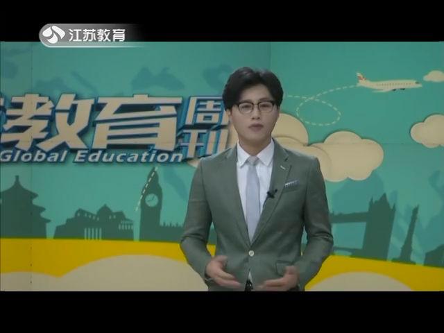 环球教育周刊 20190525