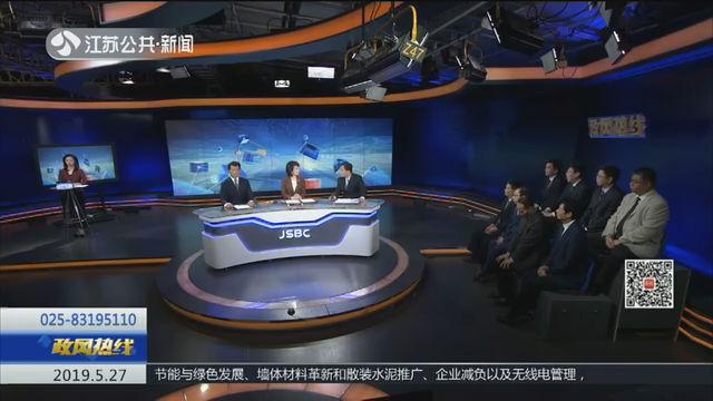 《政风热线·我来帮你问厅长》江苏省工业和信息化厅上线