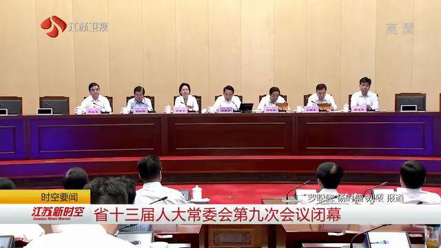江苏省十三届人大常委会第九次会议闭幕