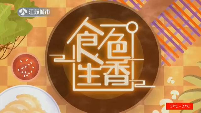 食色生香 20190531