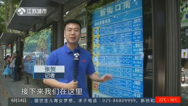 南京地铁、公交换乘顺序不同,优惠为何不一样?