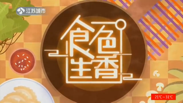 食色生香 20190615