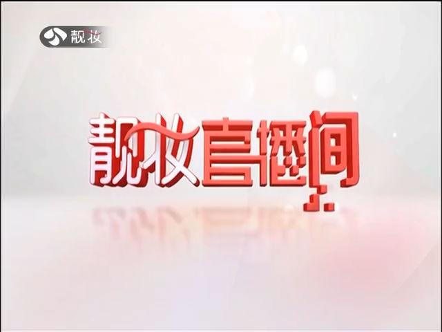 靓妆直播间 20190616