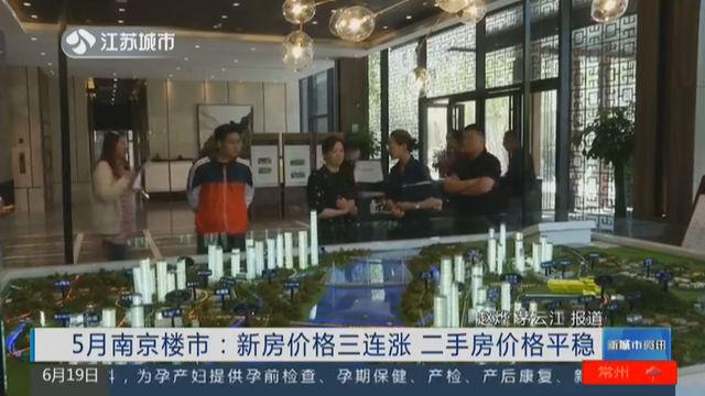 5月南京楼市:新房价格三连涨 二手房价格平稳