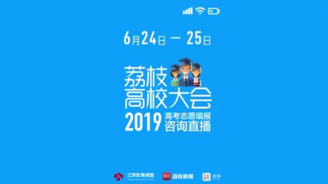 荔枝高校大会宣传片30秒06192153审定版
