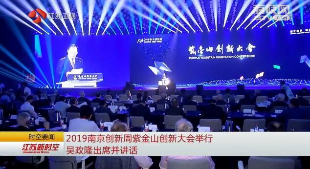 南京创新周紫金山创新大会举行 吴政隆出席