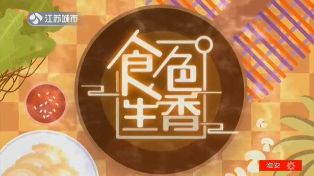 食色生香 20190603